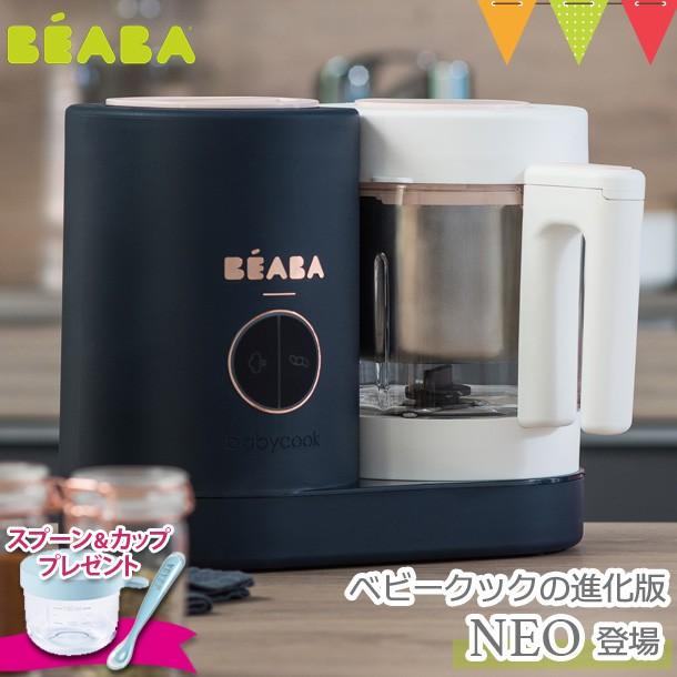 【プレゼント付】BEABA(ベアバ)ベビークック NE...