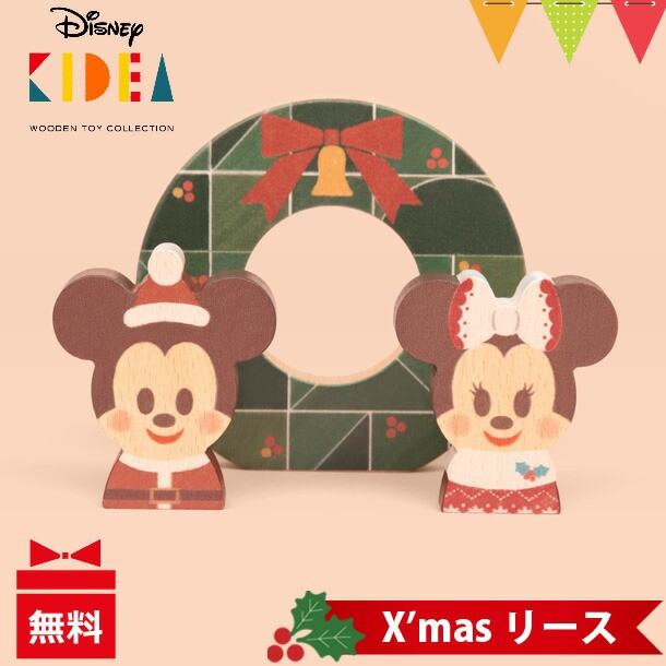 KIDEA(キディア) クリスマスリース KIDEA&BLOCK...