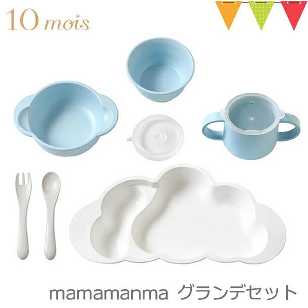 10mois(ディモア) mamamanma grande(マママン...