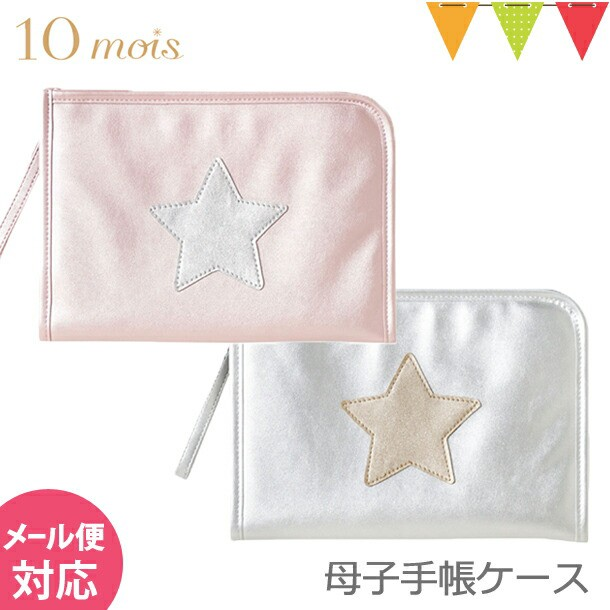 10mois 母子手帳ケース|収納力 母子手帳 パスポ...