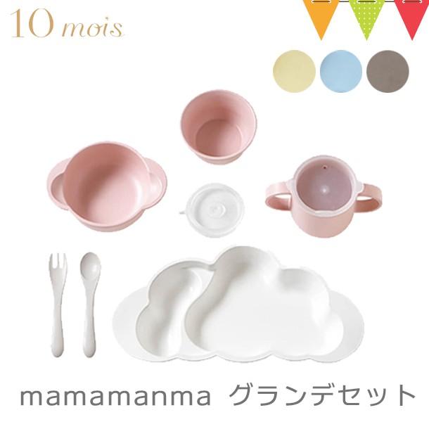 10mois mamamanma grande(マママンマ グランデ)セ...
