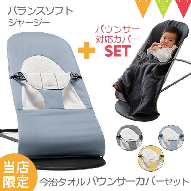 【セット商品】【日本正規品2年保証】BabyBjorn(...