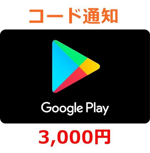 [送料無料]Google Playギフトカード 3,000円 コ...