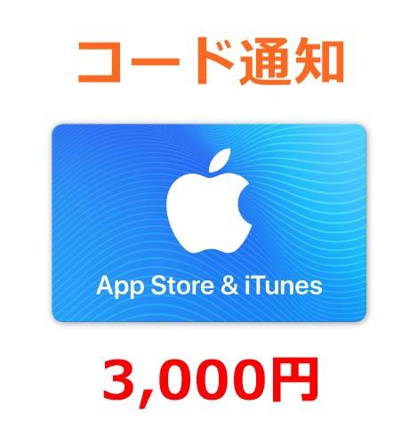 [送料無料]iTunesギフトカード 3,000円 コード通知 ポイント可 PayPal可(手数料別途。商品説明欄参照)