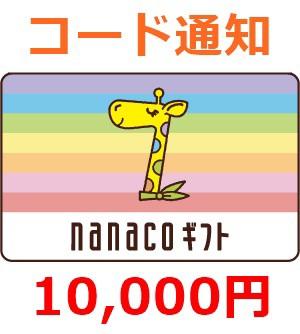 [送料無料]nanacoギフトカード 10,000円 コード...