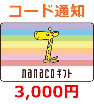 [送料無料]nanacoギフトカード 3,000円 コード...
