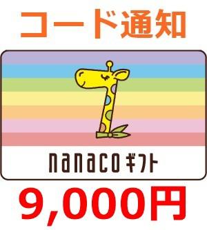 [送料無料]nanacoギフトカード 9,000円 コード...