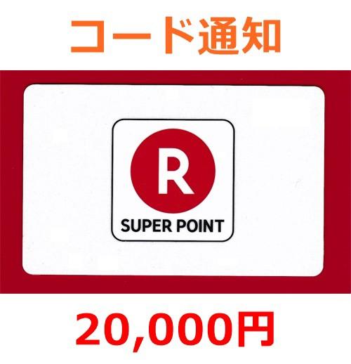 [送料無料]楽天ポイントギフトカード 20,000円 ...
