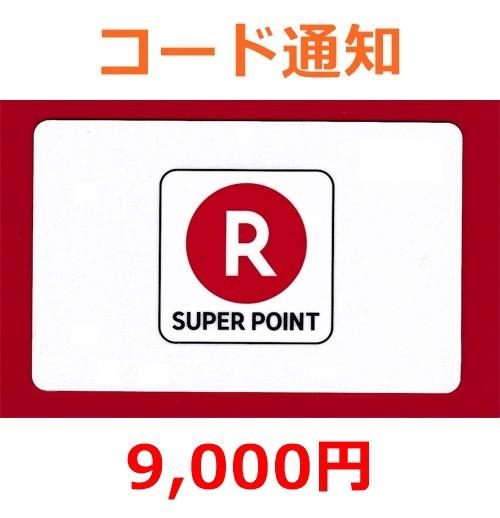 [送料無料]楽天ポイントギフトカード 9,000円 ...