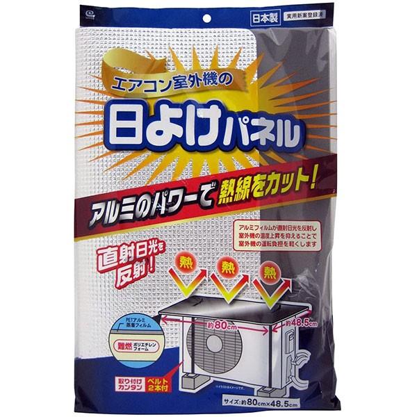 ワイズ エアコン室外機の日よけパネル SX-010 80c...