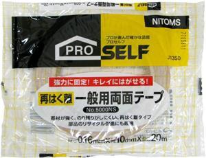 【メール便可】ニトムズ PROSELF 一般用両面テー...