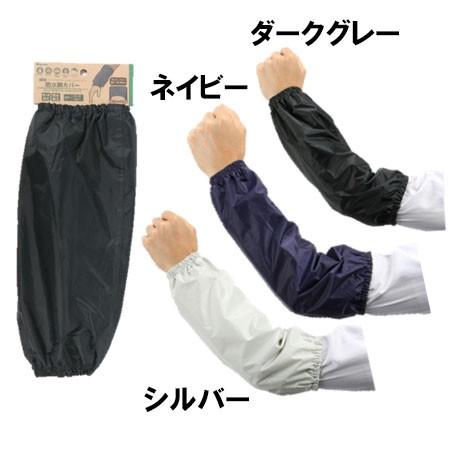 【メール便送料無料】カジメイク 防水腕カバー A-...