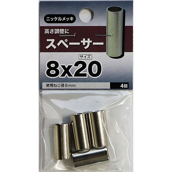 【メール便可】八幡ねじ スペーサー 8×20 4個入