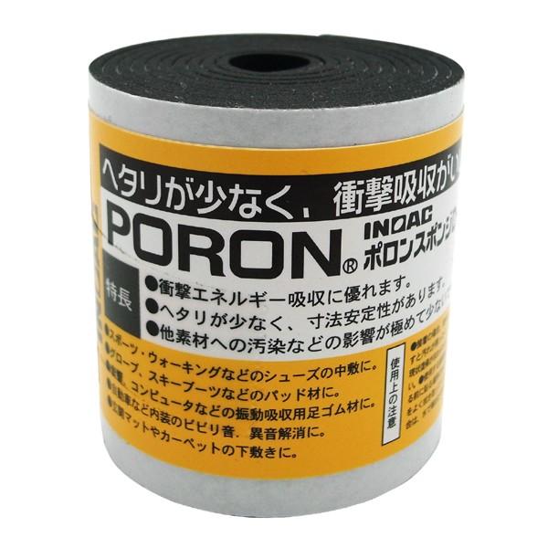 イノアック ポロンスポンジロール  1.5tX50X1m巻 ...