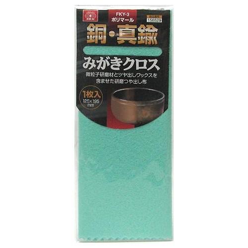 【メール便可】藤原産業 SK11 ポリマール 銅・真...