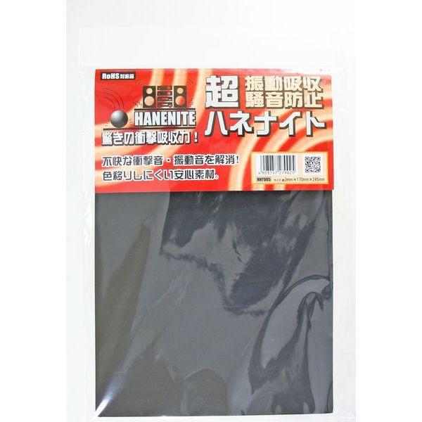 【メール便可】WAKI 和気産業 超振動吸収騒音防止...