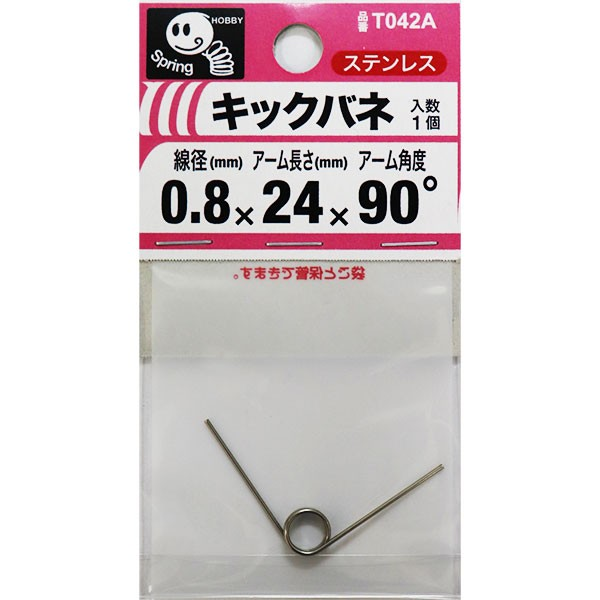 【メール便可】八幡ねじ キックバネ 線径0.8mm×...