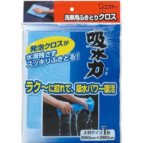 【メール便可】エステー 洗車用ふきとりクロス 吸...
