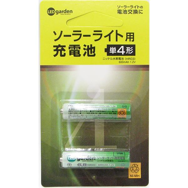 【メール便可】タカショー ソーラーライト用充電...