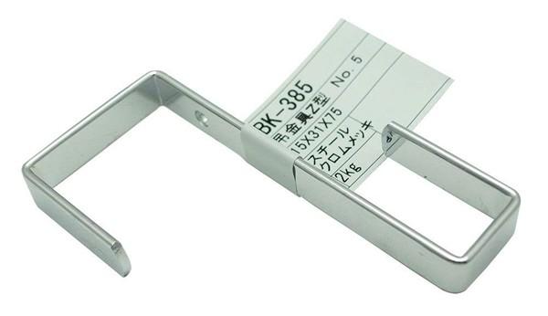 【メール便可】和気産業 吊金具Z型 No.5 BK-385