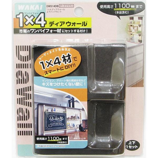 WAKAI ワンバイフォー材 1×4材専用壁面突っ張り...