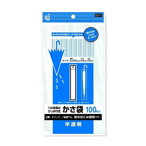 【メール便可】傘袋 傘用ポリ袋 100枚 CU-1
