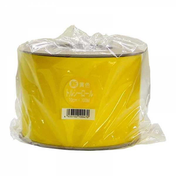 一色本店 トルシー ロール 黄色 100mm×100m