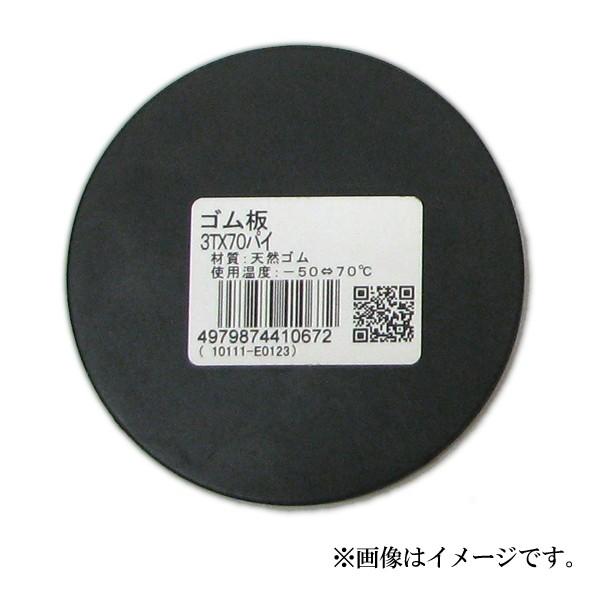 【メール便可】八幡ねじ ゴム板 3T×70パイ 1枚