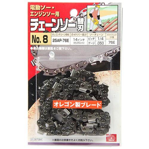 【メール便可】藤原産業 SK11 オレゴンチェンソー...