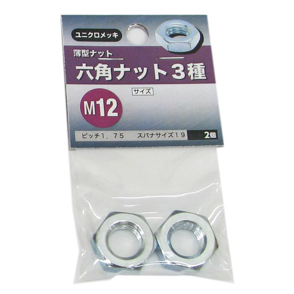 【メール便可】八幡ねじ 六角ナット 3種 M12 2個...