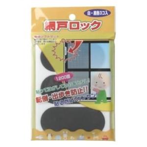 【メール便可】カーボーイ 網戸ロック 白・黒各3...