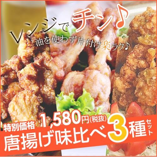 唐揚げ 味比べ3種セット 国産鶏肉 紀州うめどり ...