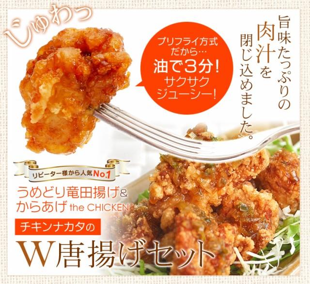 Wから揚げセット (唐揚げ & 竜田揚げ) 国産鶏肉...
