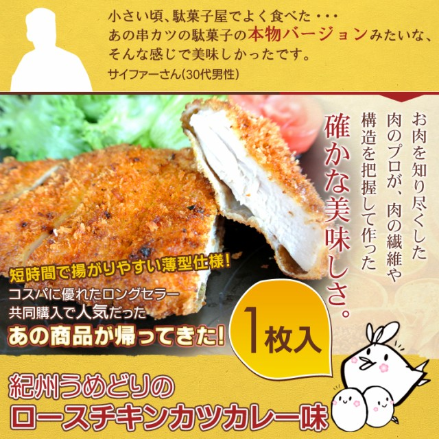 紀州うめどり 鶏肉 ロースカレーチキンカツ (150g...