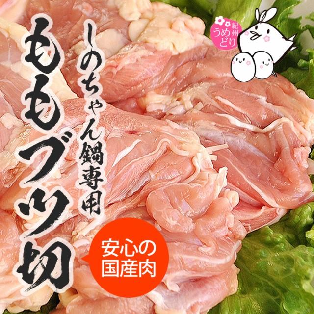 紀州うめどり もも肉 カット済 鍋用 250g 国産 鶏...