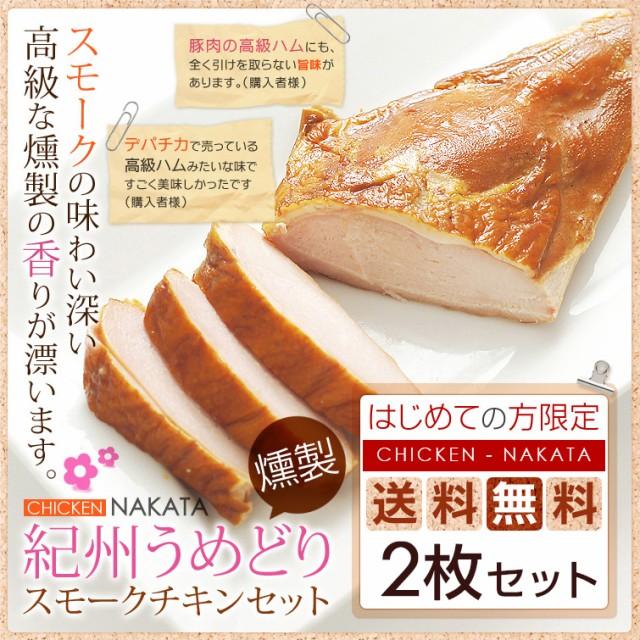 燻製ハム スモークチキン 約200g×2枚セット【送...