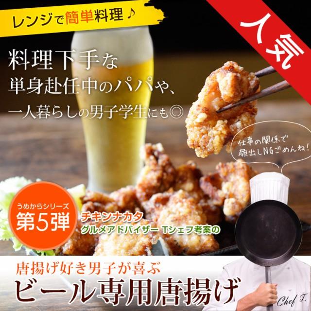 ビール専用 唐揚げ 500g 国産鶏肉 紀州うめどり ...
