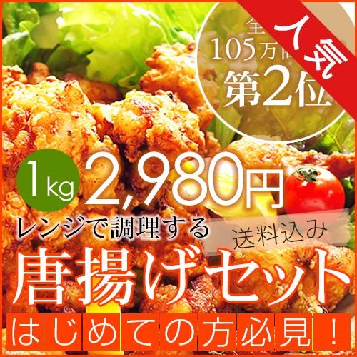 チューリップ唐揚げ 500g & 梅塩麹唐揚げ 500gセ...