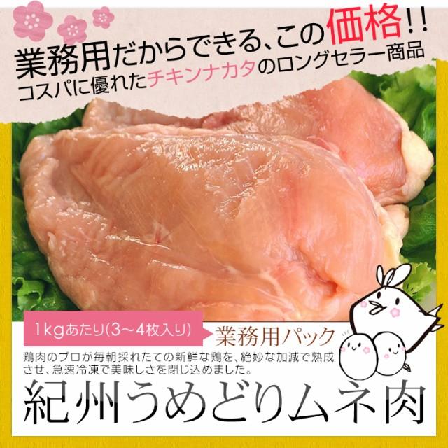 【冷凍】訳あり鶏肉 紀州うめどり ムネ肉 1kg ...