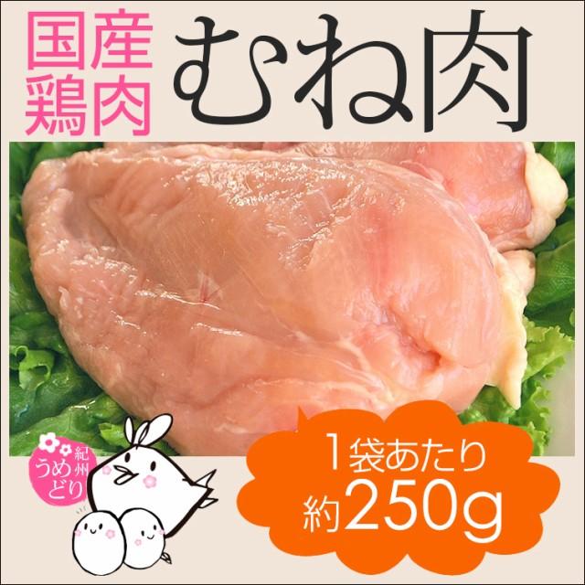 国産 鶏肉 紀州うめどり むね肉 250g 和歌山県産 ...