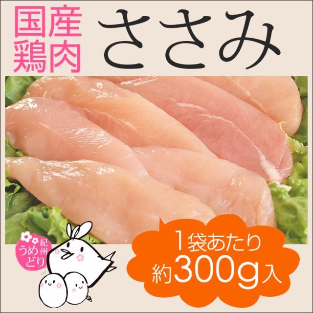 鶏肉 紀州うめどり ささみ 300g 国産 銘柄鶏 和歌...