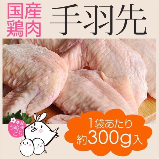 鶏肉 紀州うめどり 手羽先 300g 国産 銘柄鶏 和歌...