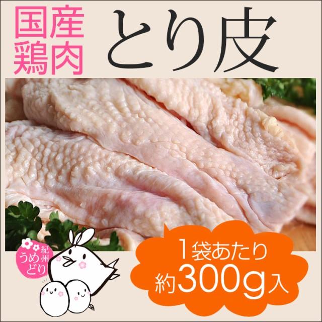 鶏肉 紀州うめどり 皮 300g 国産 銘柄鶏 和歌山県...