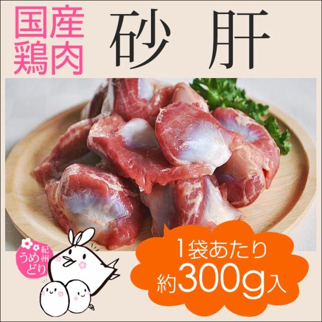 紀州うめどり 砂肝 300g 国産 銘柄鶏 和歌山県産 ...