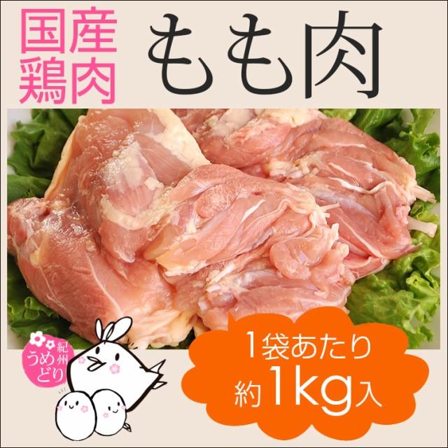 国産鶏肉 紀州うめどり もも肉 1kg 業務用パ...