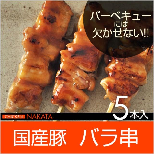 焼き鳥 豚バラ串 5本入(生 未調理) 国産 豚肉 豚...