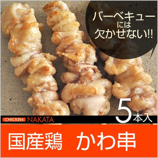 焼き鳥 皮串 5本入 (生 未調理) かわ 皮 カワ 鶏...