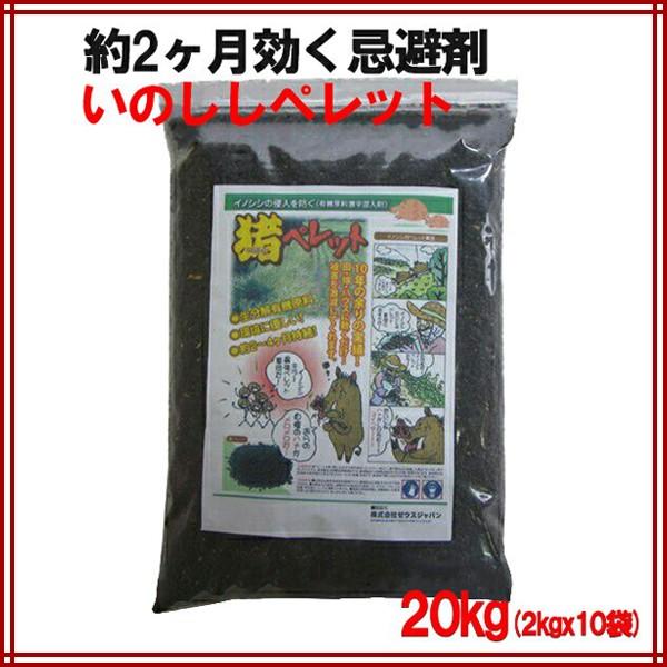 忌避剤 いのししペレット 20kg(2kg×10袋)