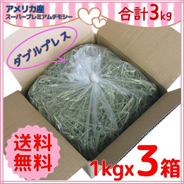チモシー ダブルプレス 3kg(1kgx3箱)