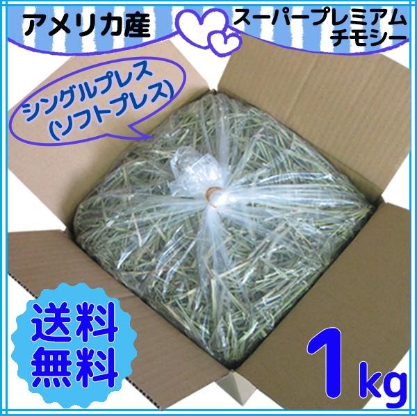 チモシー シングルプレス(ソフトプレス) 1kg×1箱...